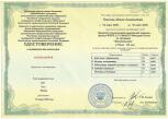 """Удостоверение о повышении квалификации """"Эпилептология"""""""