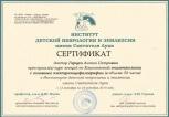 "Сертификат из центра ""Святителя Луки"""