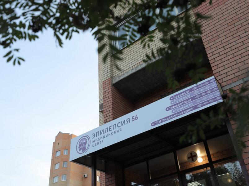 Центр диагностики и лечения эпилепсии «Эпилепсия 56»