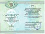 "Сертификат ""Неврология"""