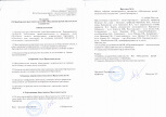 """Протокол """"Объединение врачей-эпилептологов и пациентов"""""""