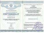 """Сертификат """"Функциональная диагностика"""""""