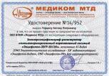 Удостоверение Медиком