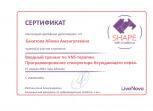 Сертификат VNS-терапии