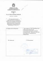 """Присвоение высшей категории по специальности """"Неврология"""""""