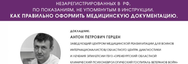 Использование лекарственных средств, незарегистрированных в РФ, по показаниям, не упомянутым в инструкции